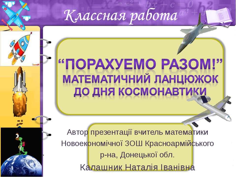 Автор презентації вчитель математики Новоекономічної ЗОШ Красноармійського р-...