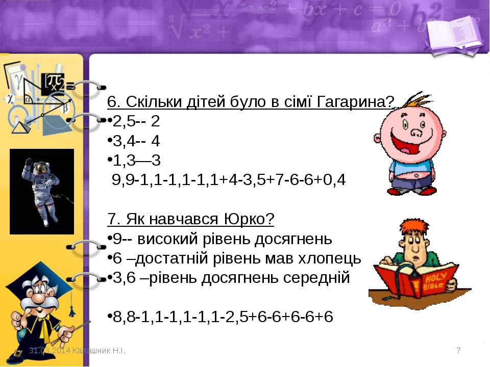 6. Скільки дітей було в сімї Гагарина? 2,5-- 2 3,4-- 4  1,3—3 9,9-1,1-1,1-1...