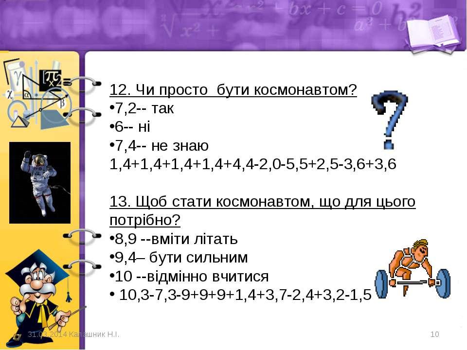 12. Чи просто бути космонавтом? 7,2-- так 6-- ні   7,4-- не знаю 1,4+1,4+1,...