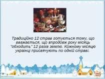 """Традиційно 12 страв готується тому, що вважається, що впродовж року місяць """"о..."""
