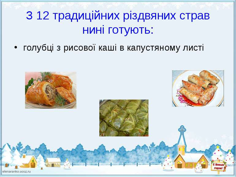 З 12 традиційних різдвяних страв нині готують: голубці з рисової каші в капус...