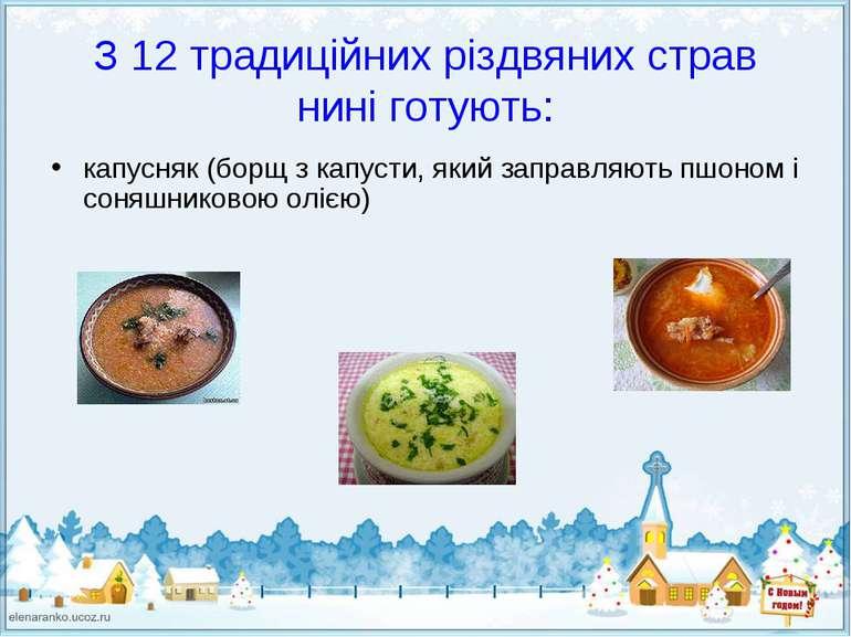 З 12 традиційних різдвяних страв нині готують: капусняк (борщ з капусти, який...