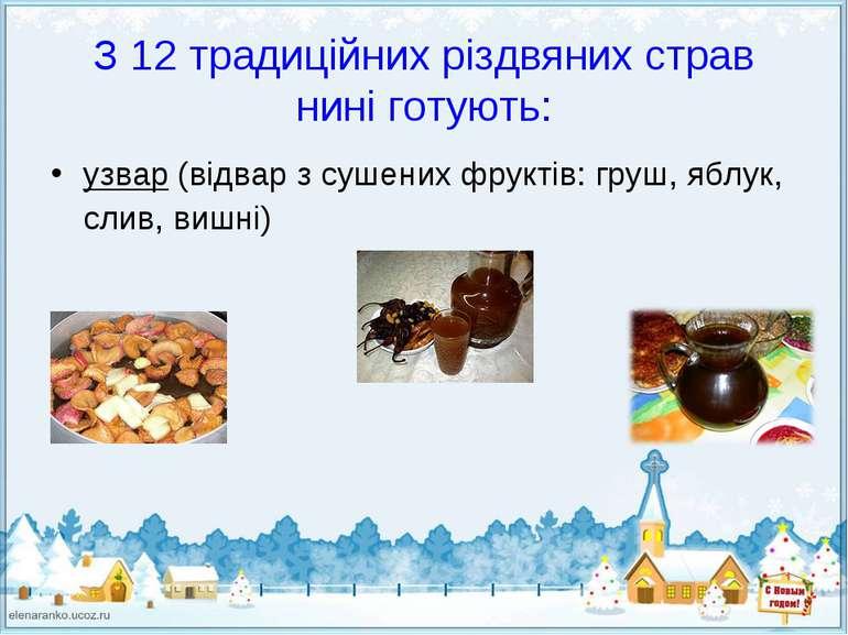 З 12 традиційних різдвяних страв нині готують: узвар (відвар з сушених фрукті...