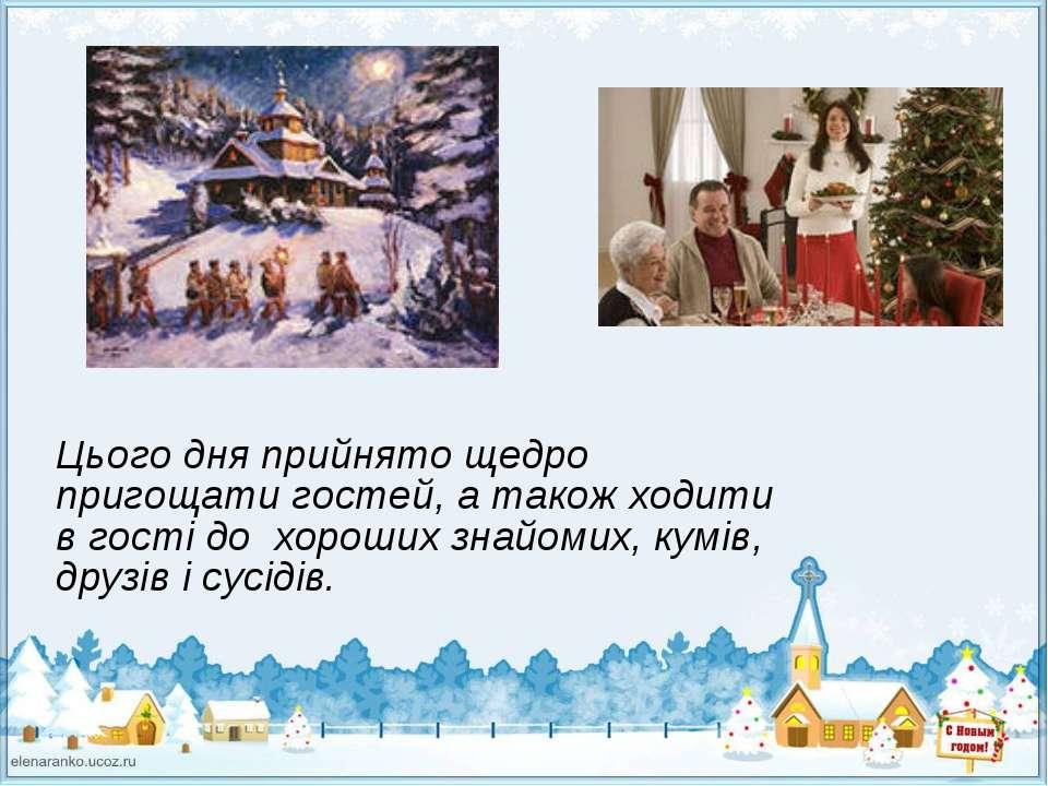 Цього дня прийнято щедро пригощати гостей, а також ходити в гості до хороших...