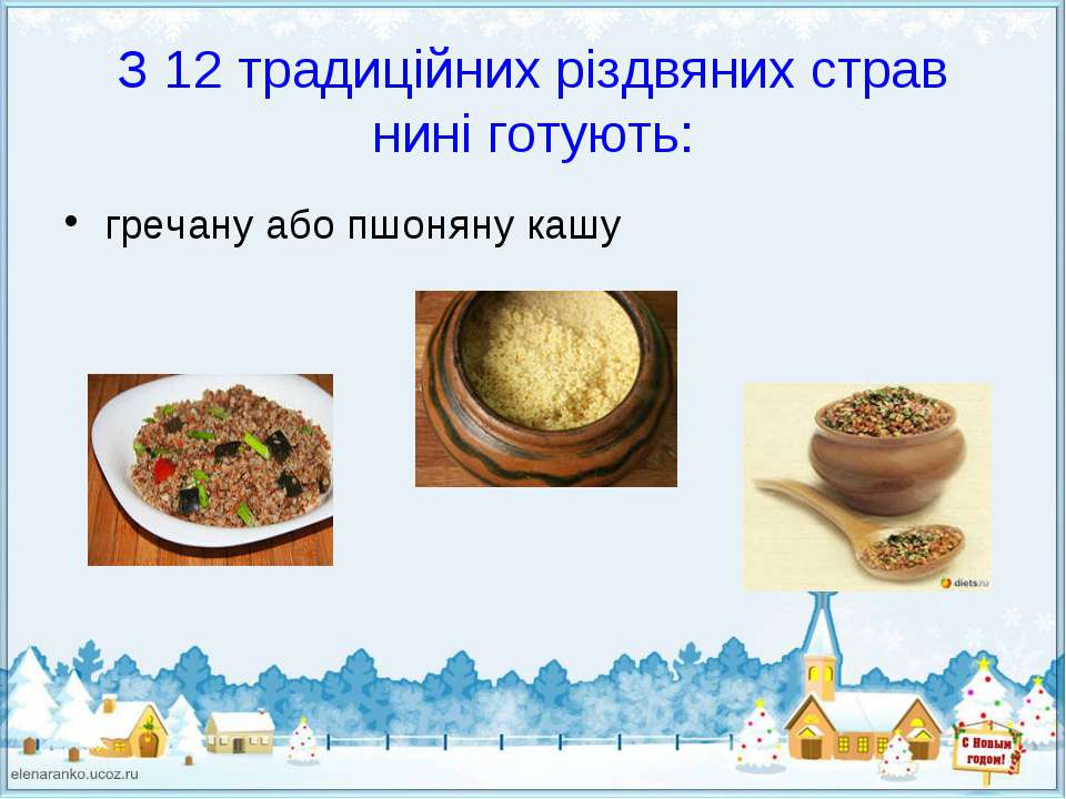 З 12 традиційних різдвяних страв нині готують: гречану або пшоняну кашу