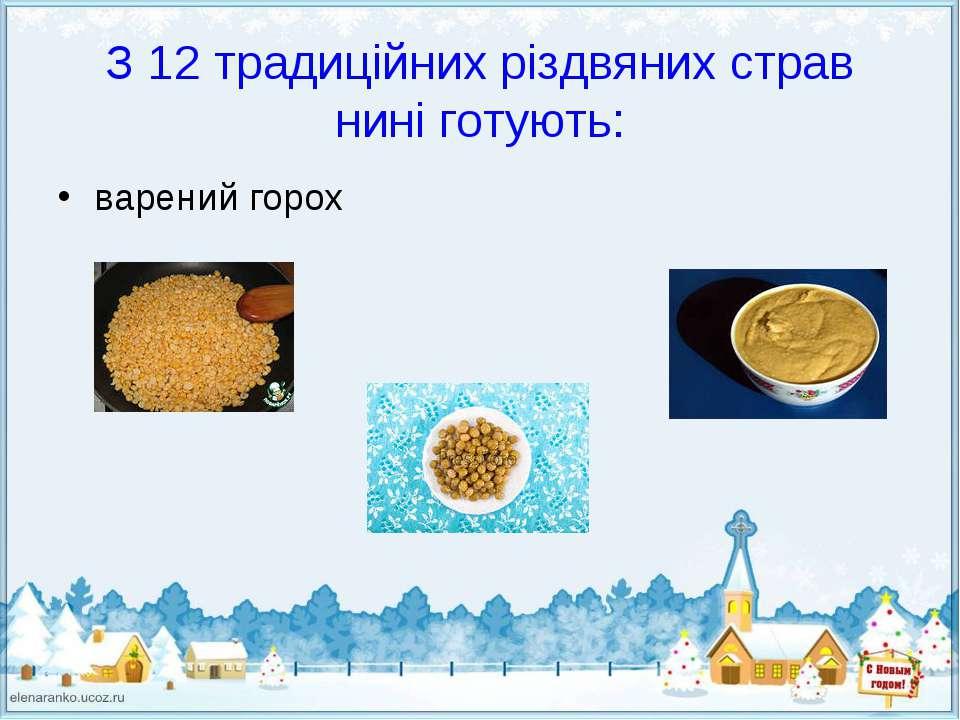 З 12 традиційних різдвяних страв нині готують: варений горох