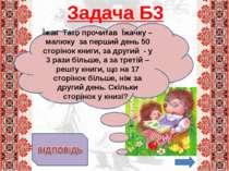 367 Задача Б3 Їжак Тато прочитав Їжачку – малюку за перший день 50 сторінок к...
