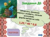 40 Завдання Д6 Обчисліть значення виразу і знайдіть, скільки кілограмів фарби...