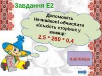 260 Завдання Е2 Допоможіть Незнайкові обчислити кількість сторінок у книжці: ...