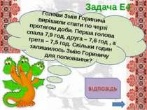 1 год Задача Е4 Голови Змія Горинича вирішили спати по черзі протягом доби. П...