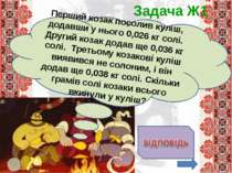 100 г Задача Ж1 Перший козак посолив куліш, додавши у нього 0,026 кг солі. Др...