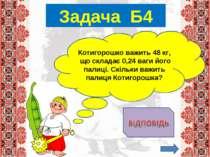 200 Задача Б4 Котигорошко важить 48 кг, що складає 0,24 ваги його палиці. Скі...