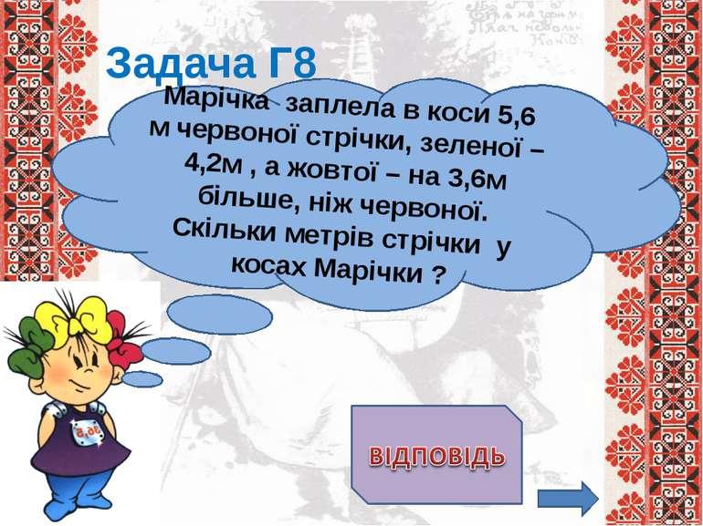 19 Задача Г8 Марічка заплела в коси 5,6 м червоної стрічки, зеленої –4,2м , а...