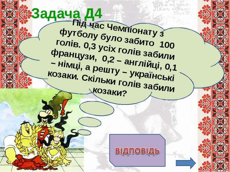 40 Задача Д4 Під час Чемпіонату з футболу було забито 100 голів. 0,3 усіх гол...
