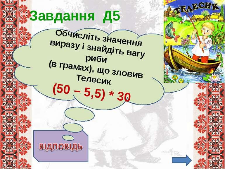 1335 г Завдання Д5 Обчисліть значення виразу і знайдіть вагу риби (в грамах),...