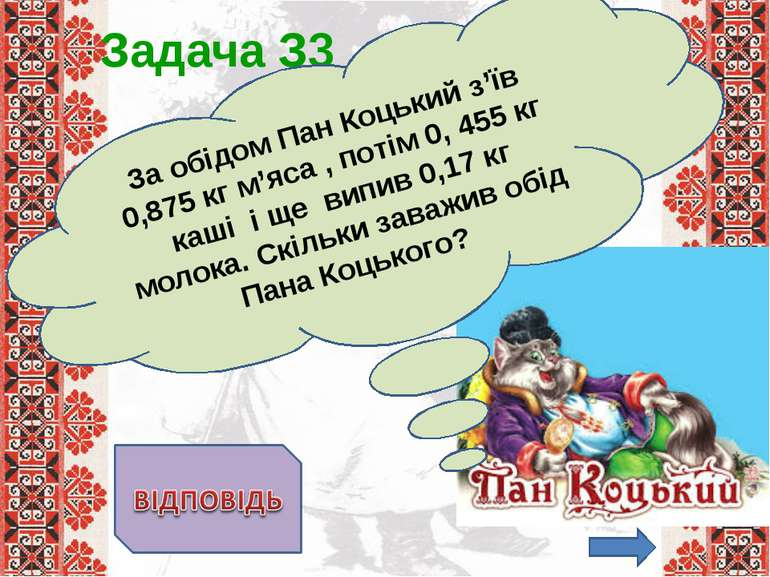 1,5 кг Задача З3 За обідом Пан Коцький з'їв 0,875 кг м'яса , потім 0, 455 кг ...