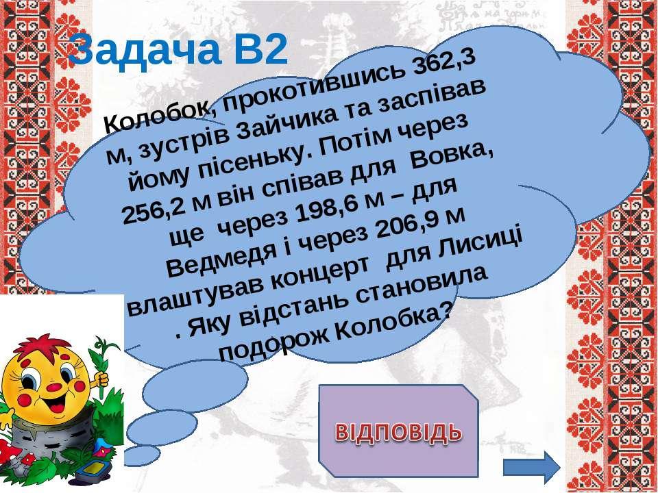 1024 м Задача В2 Колобок, прокотившись 362,3 м, зустрів Зайчика та заспівав й...