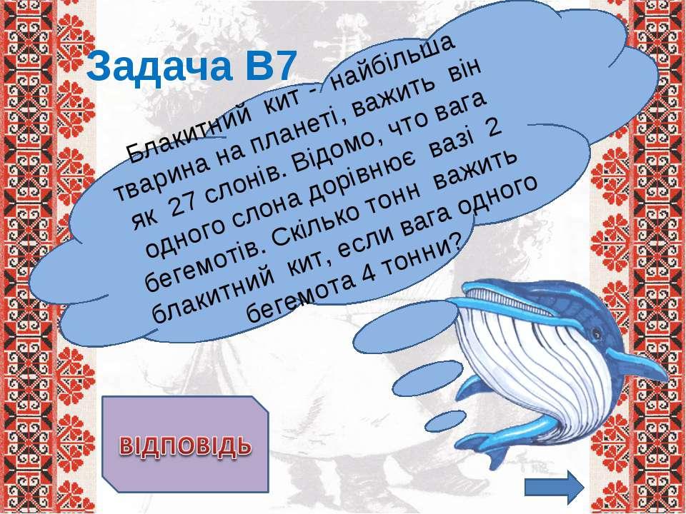 216 Задача В7 Блакитний кит - найбільша тварина на планеті, важить він як 27 ...