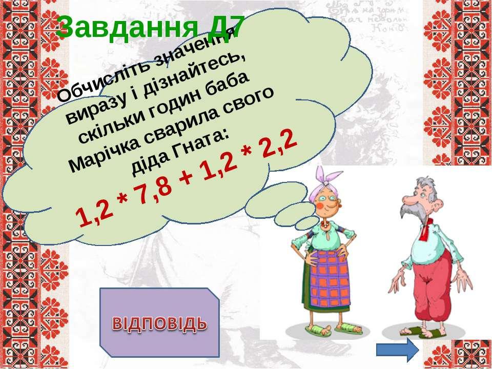 12 год Обчисліть значення виразу і дізнайтесь, скільки годин баба Марічка сва...