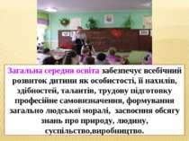 Загальна середня освіта забезпечує всебічний розвиток дитини як особистості, ...