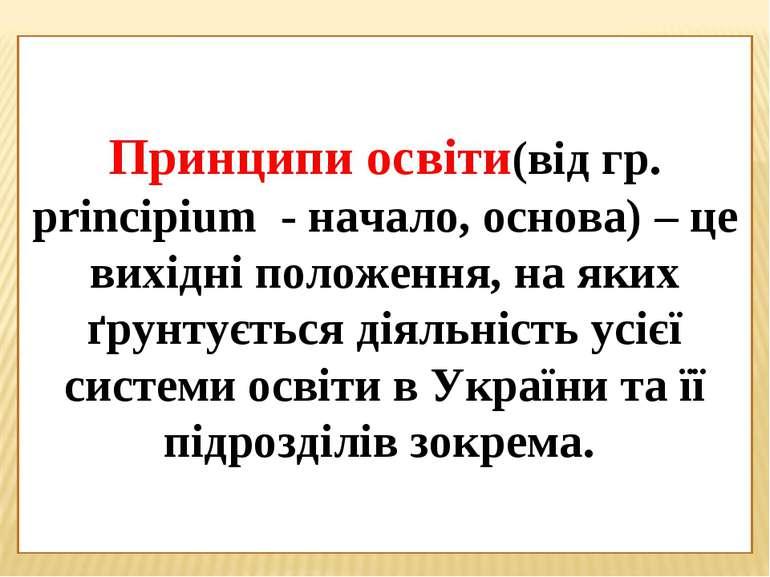 Принципи освіти(від гр. principium - начало, основа) – це вихідні положення, ...