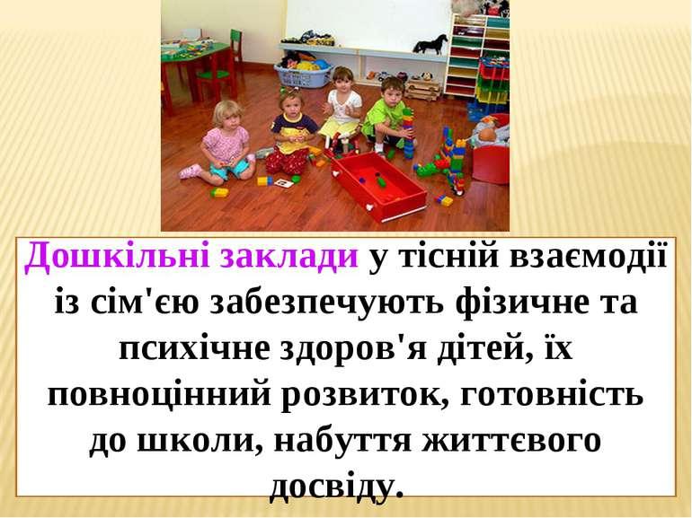 Дошкільні заклади у тісній взаємодії із сім'єю забезпечують фізичне та психіч...