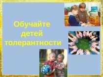 Обучайте детей толерантности FokinaLida.75@mail.ru