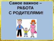 Самое важное – РАБОТА С РОДИТЕЛЯМИ! FokinaLida.75@mail.ru