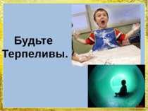 Будьте Терпеливы. FokinaLida.75@mail.ru