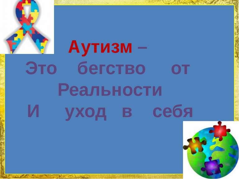 Аутизм – Это бегство от Реальности И уход в себя FokinaLida.75@mail.ru