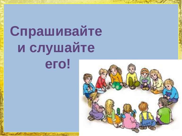 Спрашивайте и слушайте его! FokinaLida.75@mail.ru