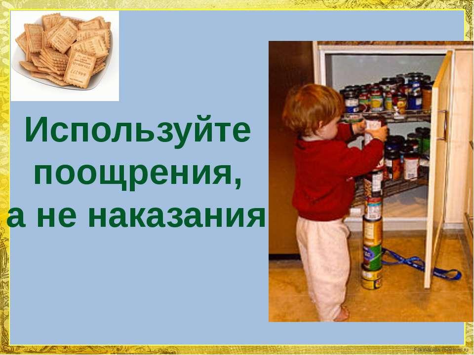 Используйте поощрения, а не наказания! FokinaLida.75@mail.ru