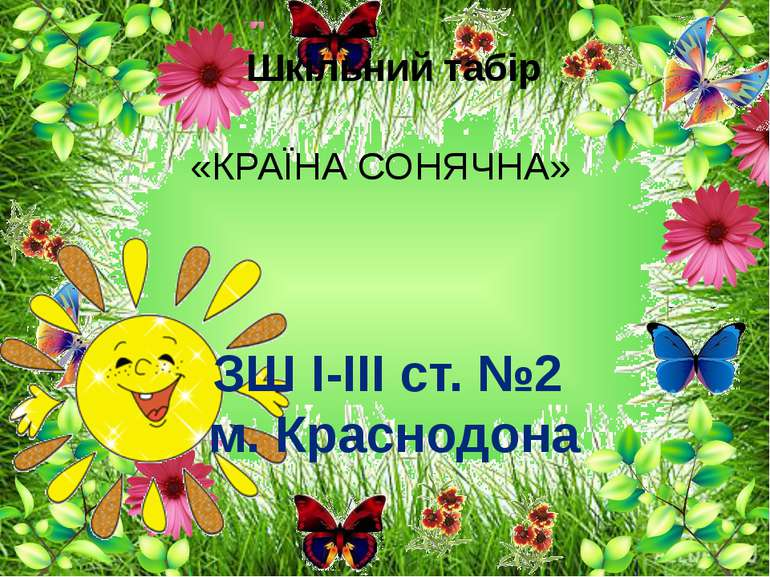 Шкільний табір «КРАЇНА СОНЯЧНА» ЗШ І-ІІІ ст. №2 м. Краснодона