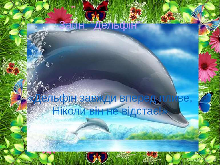 """Загін """"Дельфін"""" «Дельфін завжди вперед пливе, Ніколи він не відстає!»"""