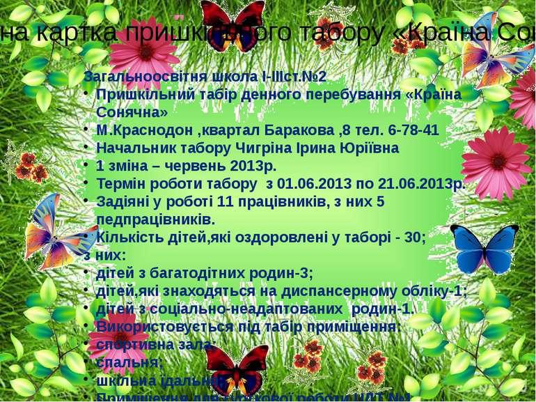 Візитна картка пришкільного табору «Країна Сонячна» Загальноосвітня школа І-І...