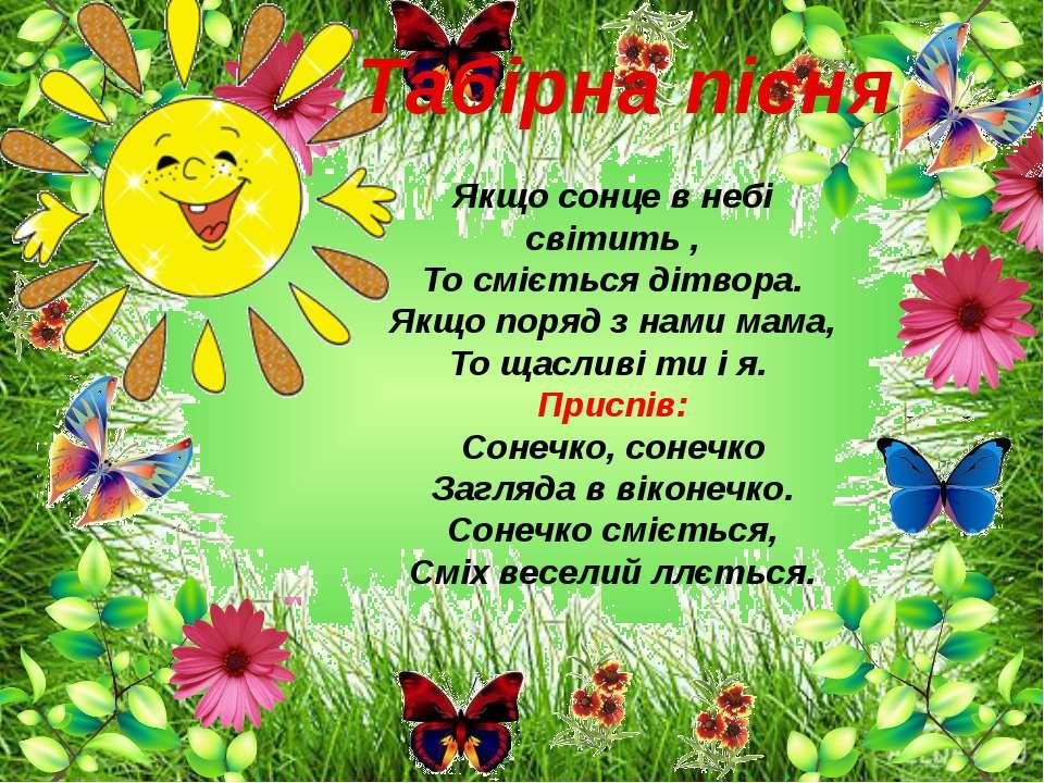 Якщо сонце в небі світить , То сміється дітвора. Якщо поряд з нами мама, То щ...