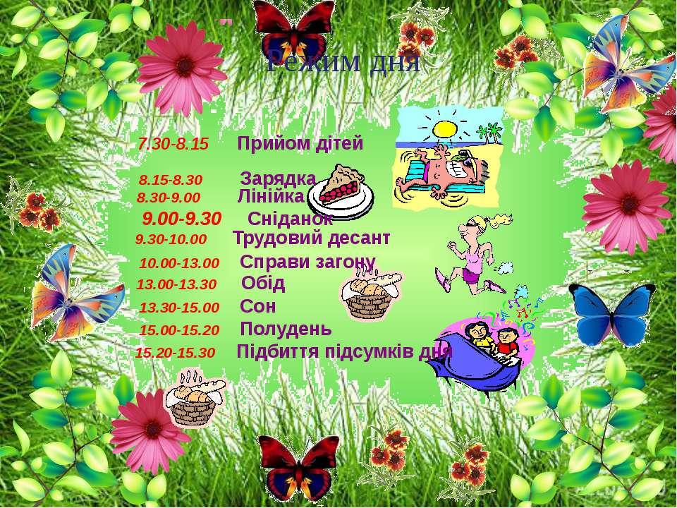 Режим дня     7.30-8.15   Прийом дітей 8.15-8.30    Зарядка 8.30-9....