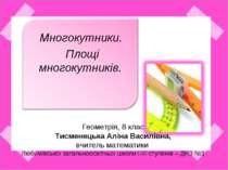 Многокутники. Площі многокутників. Геометрія, 8 клас Тисменецька Аліна Василі...