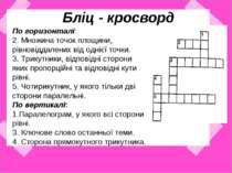 Бліц - кросворд По горизонталі: 2. Множина точок площини, рівновіддалених від...