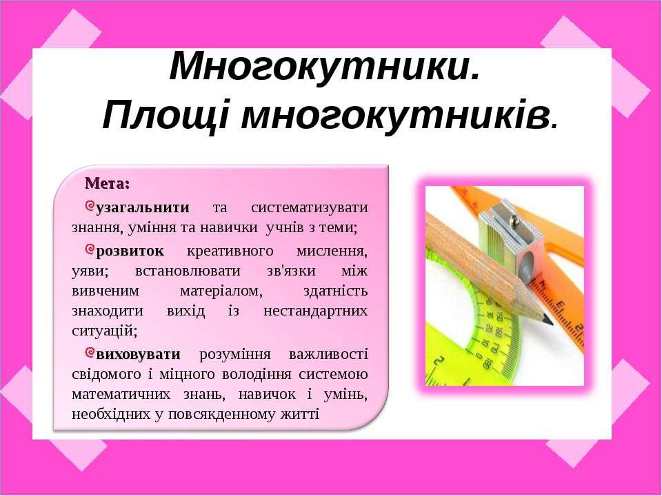 Многокутники. Площі многокутників. Мета: узагальнити та систематизувати знанн...