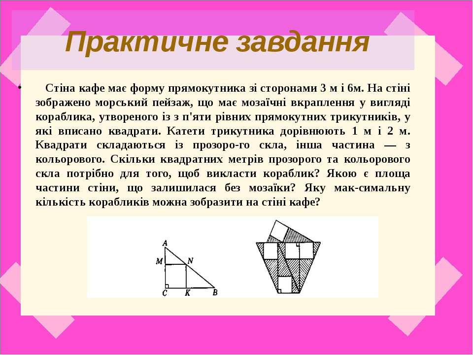 Практичне завдання Стіна кафе має форму прямокутника зі сторонами 3 м і 6м. Н...