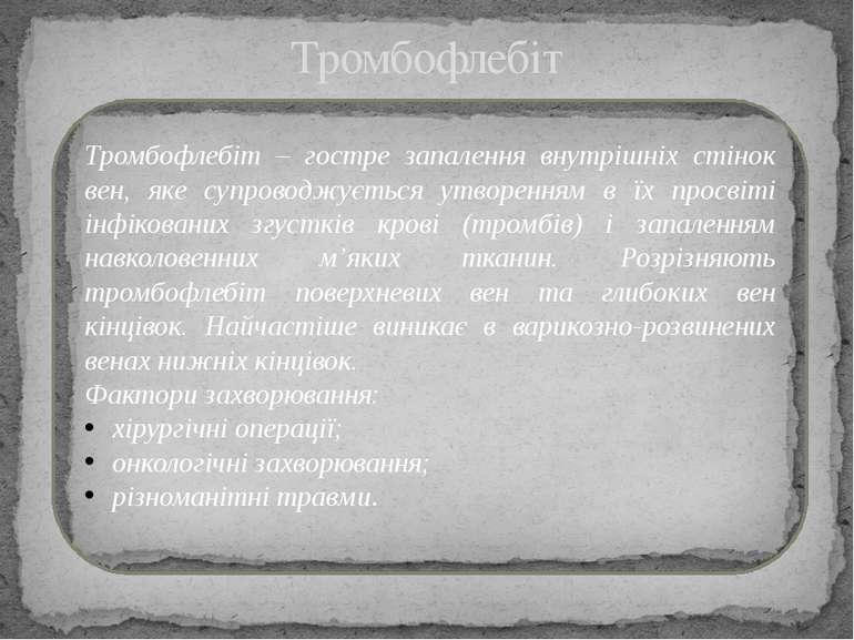 Тромбофлебіт Тромбофлебіт – гостре запалення внутрішніх стінок вен, яке супро...