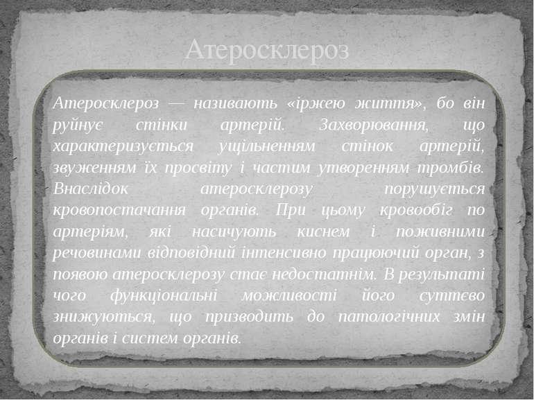 Атеросклероз Атеросклероз — називають «іржею життя», бо він руйнує стінки арт...