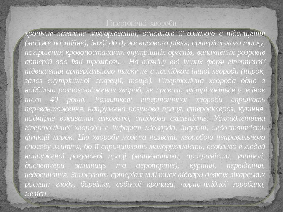 Гіпертонічні хвороби хронічне загальне захворювання, основною її ознакою є пі...
