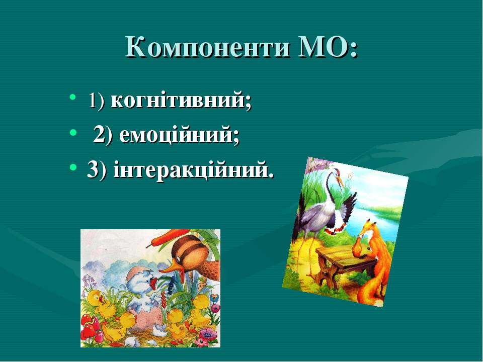Компоненти МО: 1) когнітивний; 2) емоційний; 3) інтеракційний.