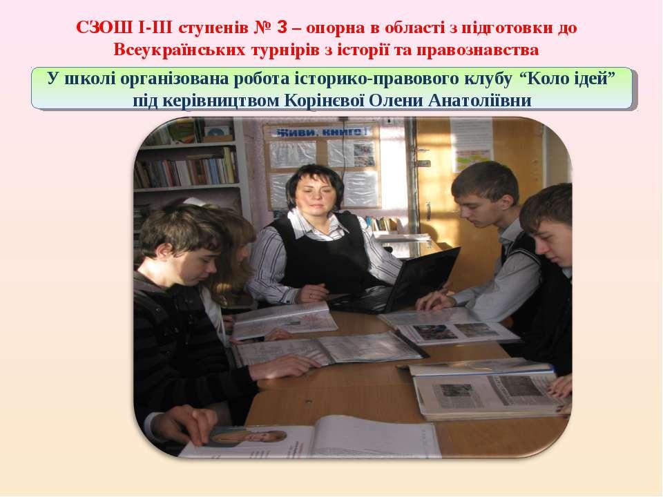 СЗОШ І-ІІІ ступенів № 3 – опорна в області з підготовки до Всеукраїнських тур...