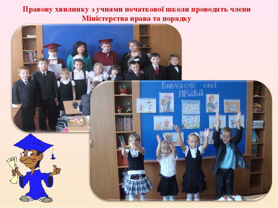 Правову хвилинку з учнями початкової школи проводять члени Міністерства права...