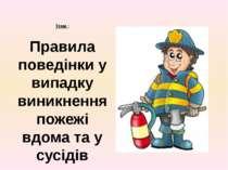 Тема : Правила поведінки у випадку виникнення пожежі вдома та у сусідів
