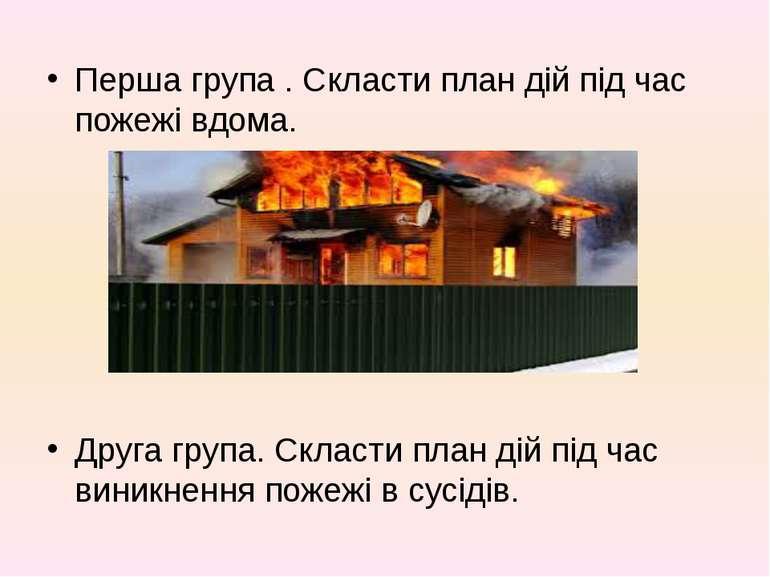 Перша група . Скласти план дій під час пожежі вдома. Друга група. Скласти пла...