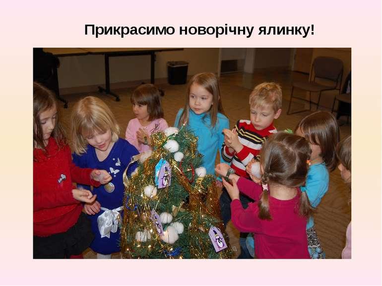Прикрасимо новорічну ялинку!